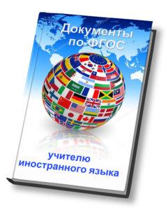 Документы ФГОС учителю иностранного языка
