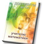 Документы ФГОС учителю математики