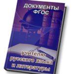 Документы ФГОС учителю русского языка и литературы