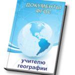 Документы ФГОС учителю географии