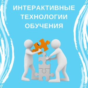 Интерактивные технологии обучения