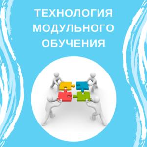 Технология модульного обучения