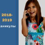 Школьные каникулы в 2018-2019 учебном году