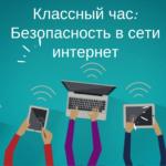 Классный час: Безопасность в сети интернет
