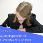 Характеристика на ученицу онлайн