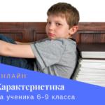 Характеристика на ученика онлайн