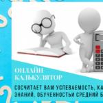 Средний балл онлайн калькулятор