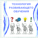 Технология развивающего обучения
